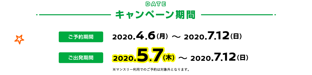 DATE キャンペーン期間 ご予約期間 2020.4.6(月) 〜 2020.7.12(日) ご出発期間 2020.5.7(木) 〜 2020.7.12(日)