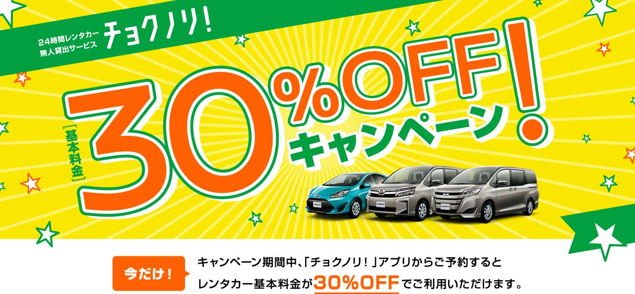 24時間レンタカー無人貸出サービス チョクノリ 基本料金30%OFFキャンペーン