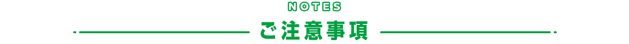 NOTES ご注意事項