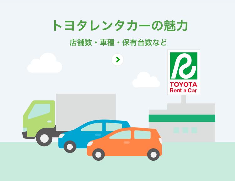 予約 トヨタ レンタカー